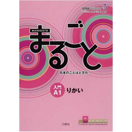 Marugoto : Japanese Language and Culture - Starter A1 (Communication)
