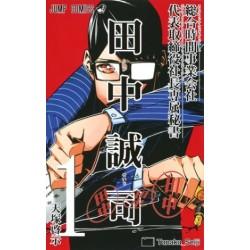 Tanaka Seiji 1