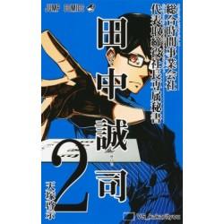 Tanaka Seiji 2