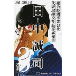 Tanaka Seiji 3