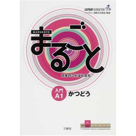 Marugoto : Japanese Language and Culture - Starter A1 (Activities)