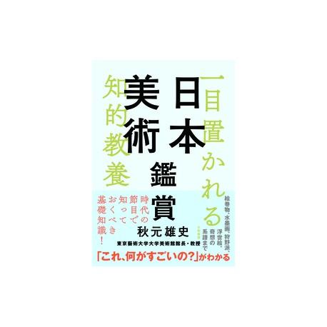 Nihon bijutsu kansho