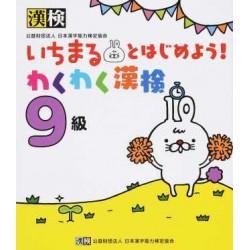 Waku Waku kankyu - 9 kyu