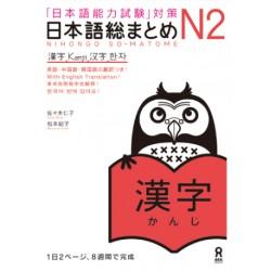 Nihongo So-Matome N2 - Kanji