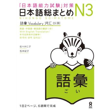 Nihongo So-Matome N3 - Vocabulary