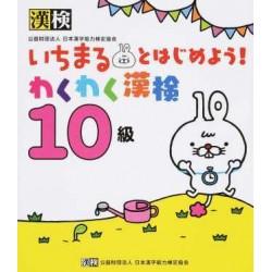 Waku Waku kankyu - 10 kyu