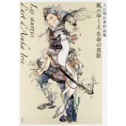 Les oeuvres d'art d'Asuka Irie Kaze no Yukue Inochino Shineï