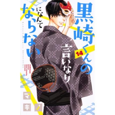 Kurosaki kun no Iinari ni nante naranai Tome 14