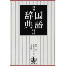 Iwanami Kogugo Jiten