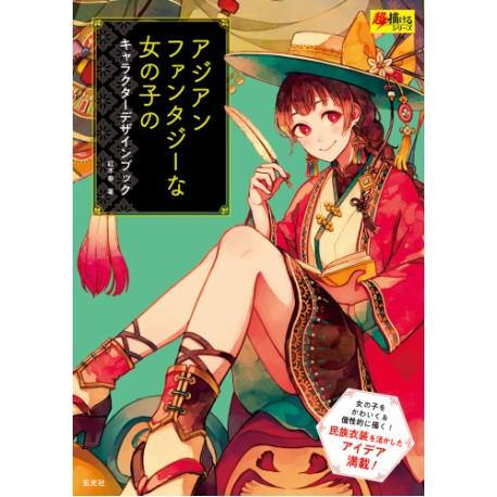 Asian fantasy na onna no ko no character design book