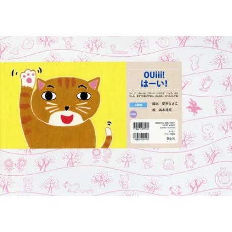 OUiii ! - version bilingue JP/FR