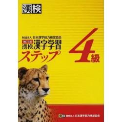 Kanken Kanji Gakushu Step 4
