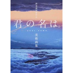 Your name. - Bijutsu gashu