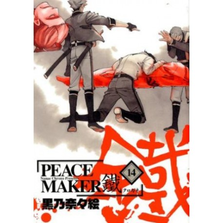 Peace Maker Kurogane 14