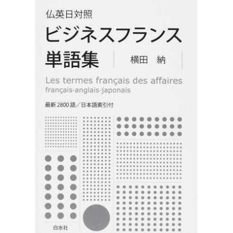 Les termes français des affaires