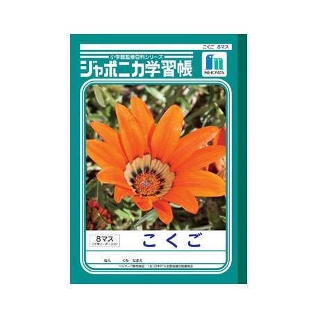 Japonica note - Kokugo 8 masu