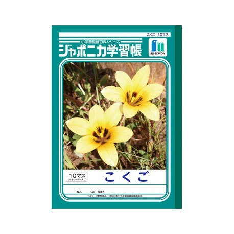Japonica note - Kokugo 10 masu