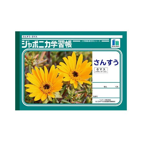 Japonica note - Sansû 6 masu