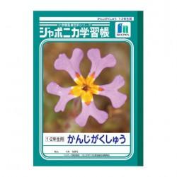 Japonica note - Kanji gakushu 1,2 nensei