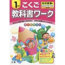 Kyokasho work Kokugo - 1nen