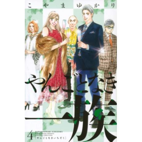 Yangotonaki Ichizoku 4