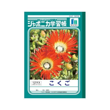 Japonica note - Kokugo 12 masu