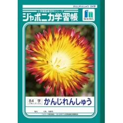 Japonica note - Kanji renshu 84 ji