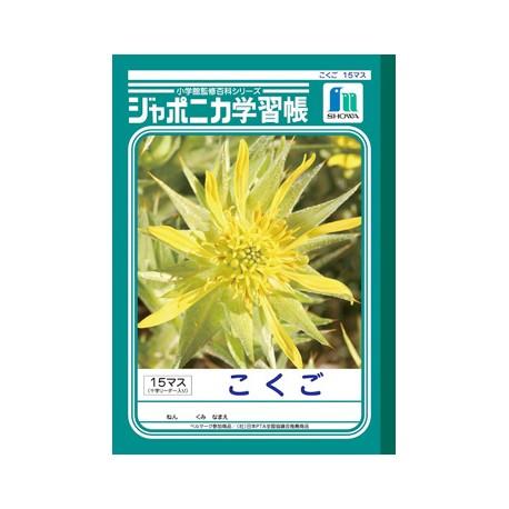 Japonica note - Kokugo 15 masu