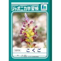 Japonica note - Kokugo 12 masu (sans pointillés)