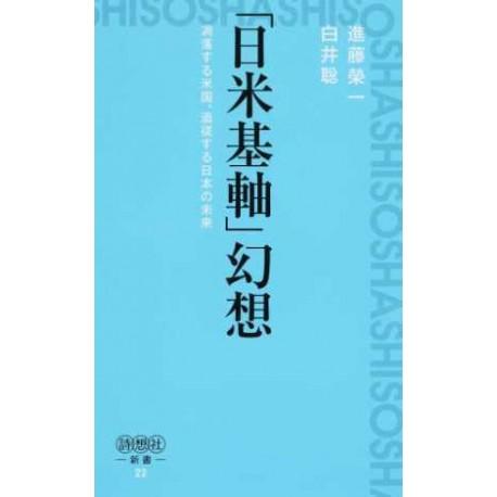 Nichibei kizoku gensô