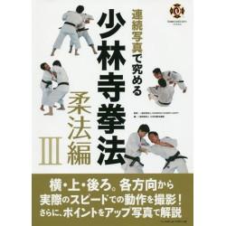 Renzoku shashin de kiwameru Shorinji Kenpô Jûhôhen