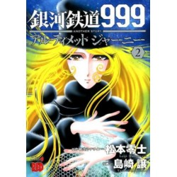 Galaxy Express 999 Another Story - Ultimate Journey 2