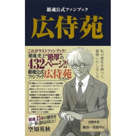 Gintama Official Fan Book : Kojien