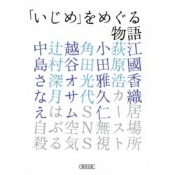 Ijime wo meguru monogatari