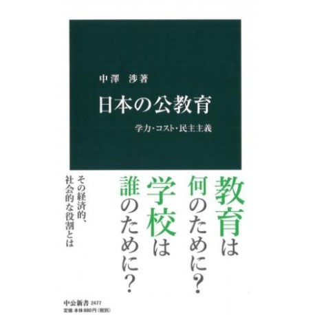 Nihon no kôkyoiku