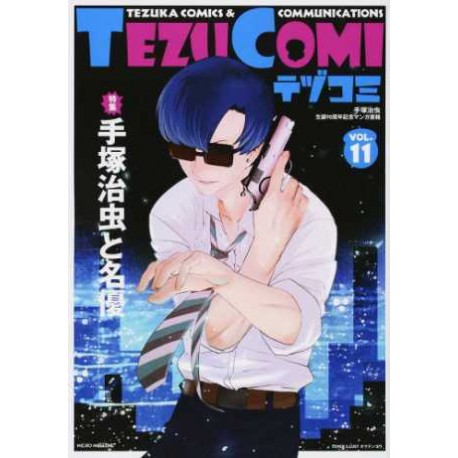 Tezu Comi vol.11