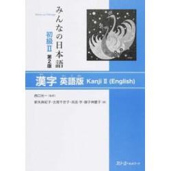 Minna no Nihongo Shokyû 2 - Kanji  (English)