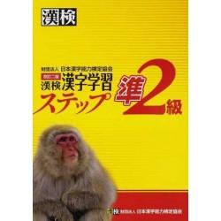 Kanken Kanji Gakushu Step - Jun 2 Kyu