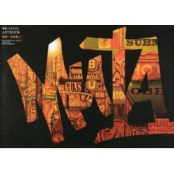 The movie Mutafukaz - Artbook