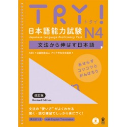 TRY ! - Japanese Language Proficiency Test N3