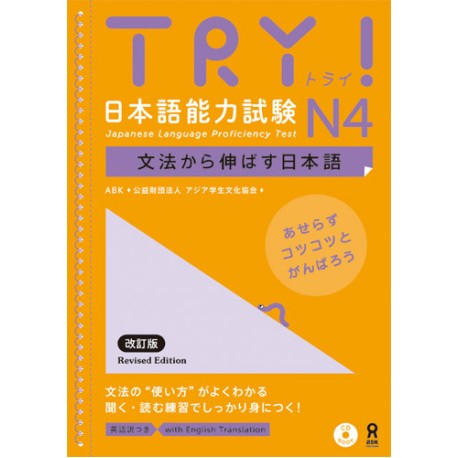 TRY ! - Japanese Language Proficiency Test N3