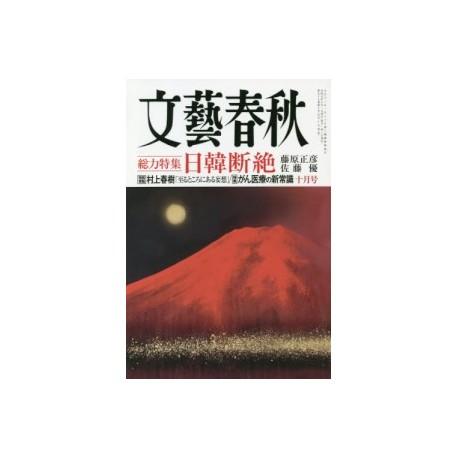Abonnement Bungei Shunju (FR)