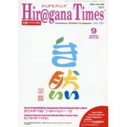 Abonnement Hiragana Times (FR)
