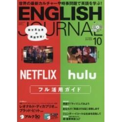 Abonnement English Journal (FR)