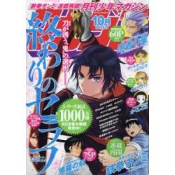 Abonnement Gekkan Shonen Magazine (FR)