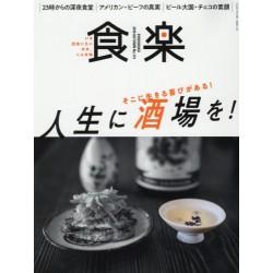 Abonnement Shokuraku