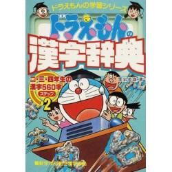Doraemon - Kanji Jiten Step 2