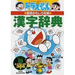 Doraemon - Kanji Jiten Step 3