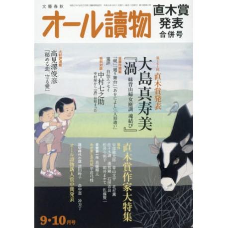 Abonnement All Yomimono (FR)
