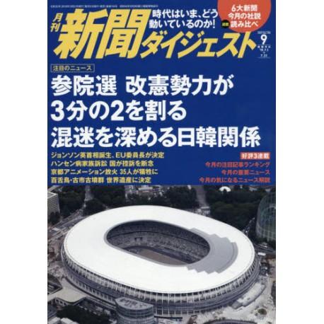 Abonnement Shinbun Digest